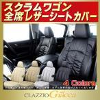 ショッピングシートカバー スクラムワゴン マツダ CLAZZIO Giaccaシートカバー 軽自動車 レザーシート クラッツィオ 車シートカバー