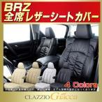 ショッピングシートカバー BRZ シートカバー スバル CLAZZIO Giacca PUレザー レザーシート クラッツィオ 車シートカバー