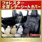 ショッピングシートカバー フォレスター シートカバー スバル CLAZZIO Giacca PUレザー レザーシート クラッツィオ 車シートカバー