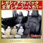 ショッピングシートカバー レガシィアウトバック シートカバー スバル CLAZZIO Giacca PUレザー レザーシート クラッツィオ 車シートカバー