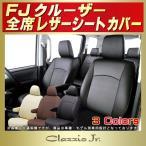 FJクルーザー シートカバー クラッツィオ CLAZZIO Jr. 革調レザー
