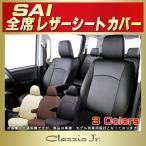 シートカバー SAI クラッツィオ CLAZZIO Jr.シートカバー