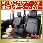 シートカバー NV100クリッパーリオ 日産 クラッツィオ CLAZZIO Jr. 軽自動車
