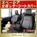 ショッピングシートカバー シートカバー スペーシア クラッツィオ CLAZZIO Jr.シートカバー
