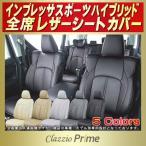ショッピングシートカバー シートカバー インプレッサスポーツハイブリッド スバル Clazzio Prime 高級BioPVC レザーシート クラッツィオプライム 車シートカバー