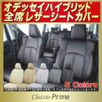 ショッピングシートカバー シートカバー オデッセイハイブリッド ホンダ Clazzio Prime 高級BioPVC レザーシート クラッツィオプライム 車シートカバー