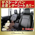 シートカバー サクシードバン クラッツィオ CLAZZIO Jr.