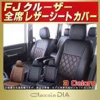 FJクルーザー シートカバー トヨタ Clazzio DIA ダイヤキルト/高反発スポンジ レザーシート クラッツィオ 車シートカバー