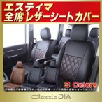 ショッピングシートカバー エスティマ シートカバー トヨタ Clazzio DIA ダイヤキルト/高反発スポンジ レザーシート クラッツィオ 車シートカバー