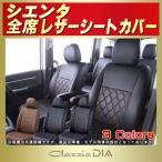 ショッピングシートカバー シエンタ シートカバー トヨタ Clazzio DIA ダイヤキルト/高反発スポンジ レザーシート クラッツィオ 車シートカバー
