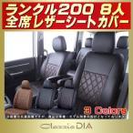 ショッピングシートカバー ランドクルーザー200 シートカバー 8人 Clazzio DIA ダイヤキルト 高反発スポンジ