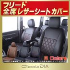 ショッピングシートカバー フリード シートカバー ホンダ Clazzio DIA ダイヤキルト/高反発スポンジ レザーシート クラッツィオ 車シートカバー