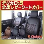 ショッピングシートカバー デリカD:5 シートカバー Clazzio DIA ダイヤキルト 高反発スポンジ