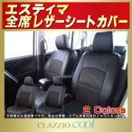 ショッピングシートカバー エスティマ シートカバー トヨタ CLAZZIO Cool デザインメッシュ クラッツィオクール 車シートカバー