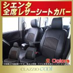 ショッピングシートカバー シエンタ シートカバー トヨタ CLAZZIO Cool デザインメッシュ クラッツィオクール 車シートカバー