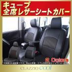 キューブ シートカバー 日産 CLAZZIO Cool デザインメッシュ クラッツィオクール 車シートカバー