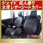 ショッピングシートカバー ジェイド シートカバー ホンダ CLAZZIO Cool デザインメッシュ クラッツィオクール 車シートカバー