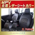 ショッピングシートカバー MPV シートカバー CLAZZIO Cool デザインメッシュ