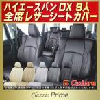 ショッピングシートカバー シートカバー ハイエースシートカバー トヨタ DX 9人乗り Clazzio Prime 高級BioPVC レザーシート クラッツィオプライム 車シートカバー