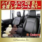 ショッピングシートカバー シートカバー ハイエースシートカバー トヨタ DX 9人乗り クラッツィオ CLAZZIO Jr.