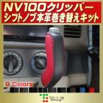 NV100クリッパー 純正シフトノブ本革巻き替えキット トリコローレエクスチェンジ DIY 革巻きシフトノブ