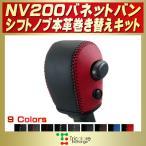 NV200バネットバン 本革シフトノブ巻き替えキット トリコローレエクスチェンジ 革巻きシフトノブ