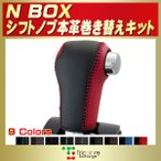 N-BOX 本革シフトノブ巻き替えキット トリコローレエクスチェンジ 革巻きシフトノブ