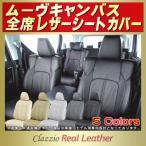 ショッピングシートカバー ムーヴキャンバス シートカバー ダイハツ Clazzio Real Leather 高級本革 軽自動車