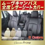 ショッピングシートカバー ムーヴキャンバス シートカバー ダイハツ Clazzio Prime 高級BioPVC 軽自動車 ラグジュアリー 後継