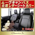 シートカバー ムーヴキャンバス ダイハツ クラッツィオ CLAZZIO Jr. 軽自動車