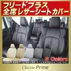 ショッピングシートカバー シートカバー フリードプラス ホンダ Clazzio Prime 高級BioPVC レザーシート クラッツィオプライム 車シートカバー
