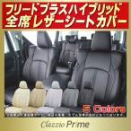 ショッピングシートカバー シートカバー フリードプラスハイブリッド ホンダ Clazzio Prime 高級BioPVC レザーシート クラッツィオプライム 車シートカバー