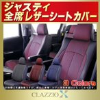 ショッピングシートカバー ジャスティ シートカバー スバル CLAZZIO X 2層メッシュ クラッツィオクロス 車シートカバー