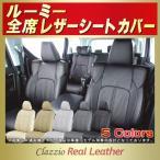 ショッピングシートカバー シートカバー ルーミー Clazzio Real Leather 高級本革