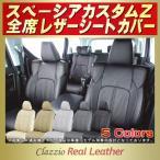 ショッピングシートカバー シートカバー スペーシアカスタムZ スズキ Clazzio Real Leather 高級本革 クラッツィオリアルレザー 車シートカバー