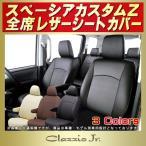 ショッピングシートカバー スペーシアカスタムZ シートカバー クラッツィオ CLAZZIO Jr. 革調レザー