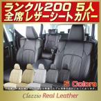 ショッピングシートカバー シートカバー ランドクルーザー200 5人 Clazzio Real Leatherシートカバー