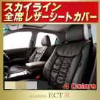 ショッピングシートカバー シートカバー スカイライン CLAZZIO ECT Rシートカバー 最高級本革