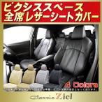 ショッピングシートカバー シートカバー ピクシススペース トヨタ Clazzio Ziel 高級本革ギャザー 軽自動車