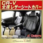 ショッピングシートカバー CR-V Clazzio Zielシートカバー ホンダCRV