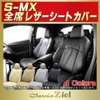 ショッピングシートカバー S-MX Clazzio Zielシートカバー