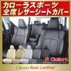 ショッピングシートカバー シートカバー カローラスポーツ Clazzio Real Leatherシートカバー