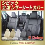 ショッピングシートカバー シートカバー シビック ハッチバック Clazzio Real Leatherシートカバー