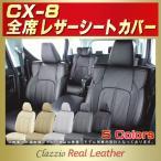 ショッピングシートカバー シートカバー CX-8 Clazzio Real Leatherシートカバー