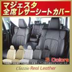 ショッピングシートカバー シートカバー マジェスタ Clazzio Real Leatherシートカバー