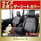 シートカバー ライズ クラッツィオ CLAZZIO Jr.シートカバー
