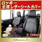 シートカバー ロッキー クラッツィオ CLAZZIO Jr.シートカバー