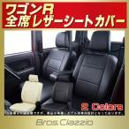 軽自動車シートカバー BioPVCレザー座席カバー カーシート