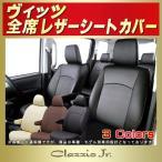 ショッピングシートカバー シートカバー ヴィッツ クラッツィオ CLAZZIO Jr.シートカバー