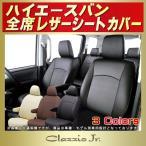ショッピングシートカバー シートカバー ハイエース トヨタ クラッツィオ CLAZZIO Jr.